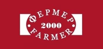 Фермер 2000